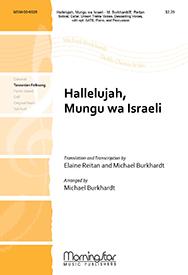 Hallelujah Mungu wa Israeli