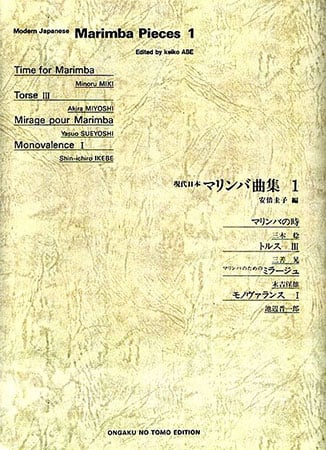 Modern Japanese Marimba Pieces