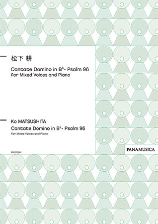 Cantate Domino in B Flat / Psalm 96