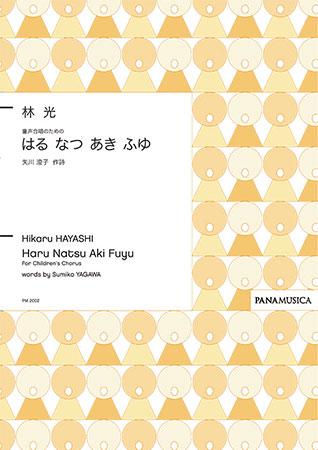 Haru Natsu Aki Fuyu Vol. 1