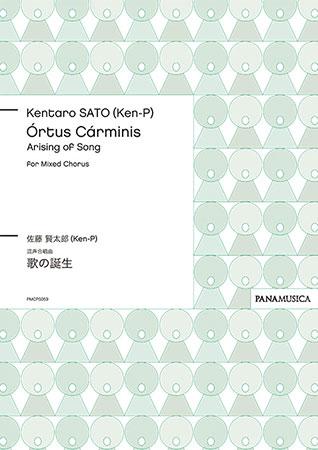 Ortus Carminis