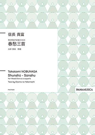 Shunshu Sanshu