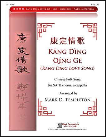 Kang Ding Qing Ge