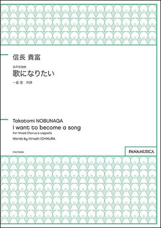 I Want to Become a Song