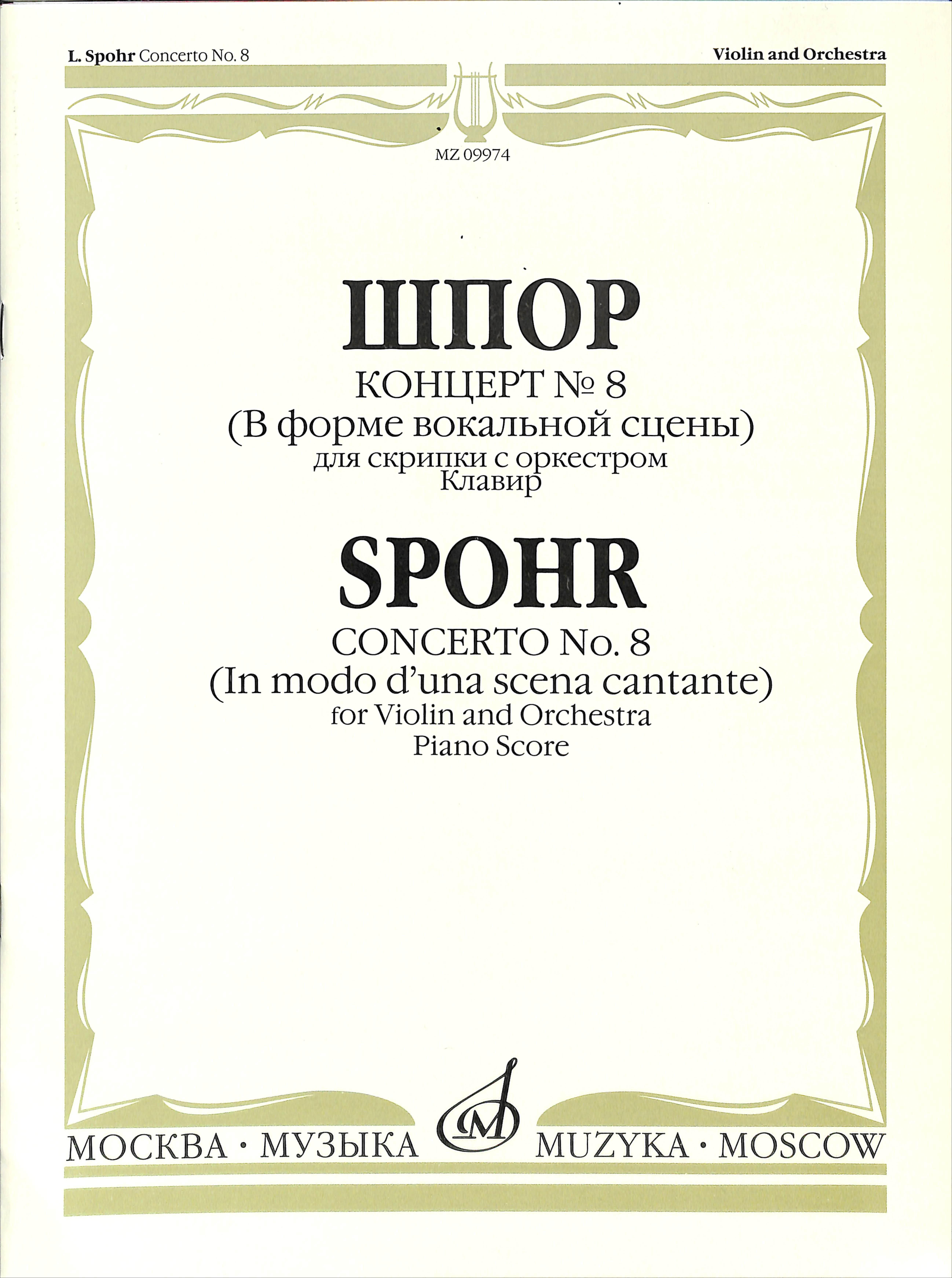 Concerto No. 8