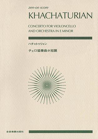 Concerto for Cello & Orchestra in E Minor