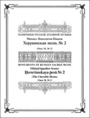 Cherubic Hymn, Op. 38, No. 1