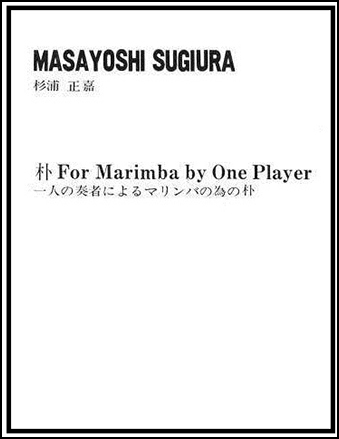 For Marimba by One Player