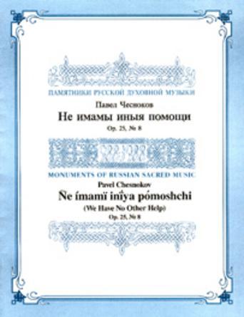 Ne Imami Iniya