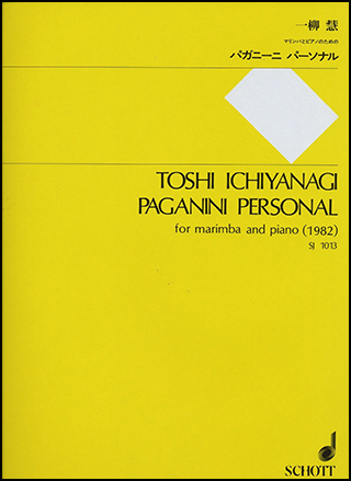 Paganini Personal