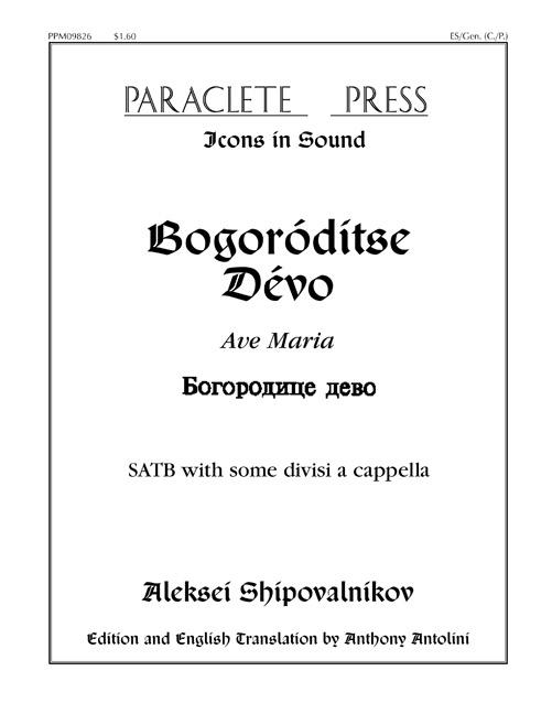 AVE MARIA BOGORODITSE DEVO) (LAR